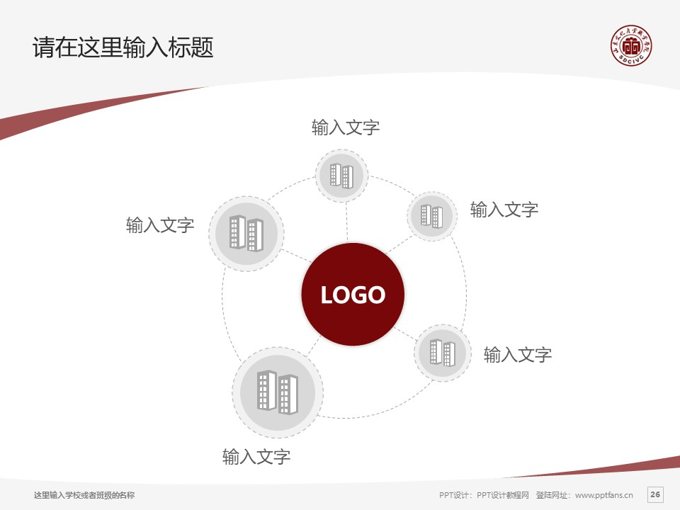山东文化产业职业学院PPT模板下载_幻灯片预览图26