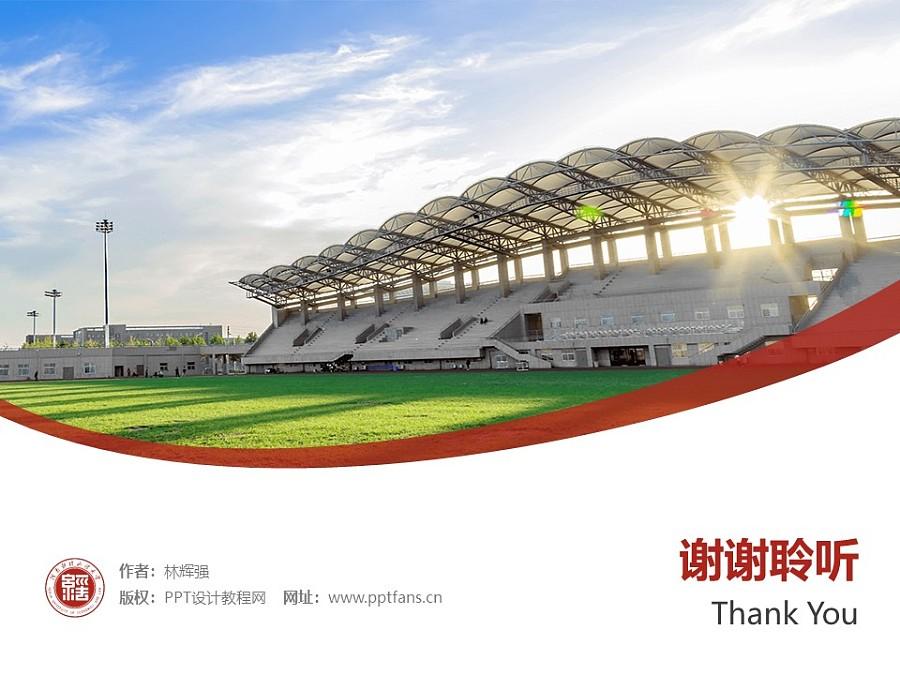 河南财经政法大学PPT模板下载_幻灯片预览图32