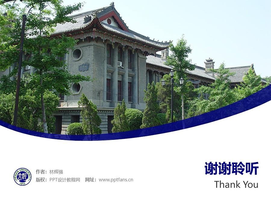 河南大学PPT模板下载_幻灯片预览图32