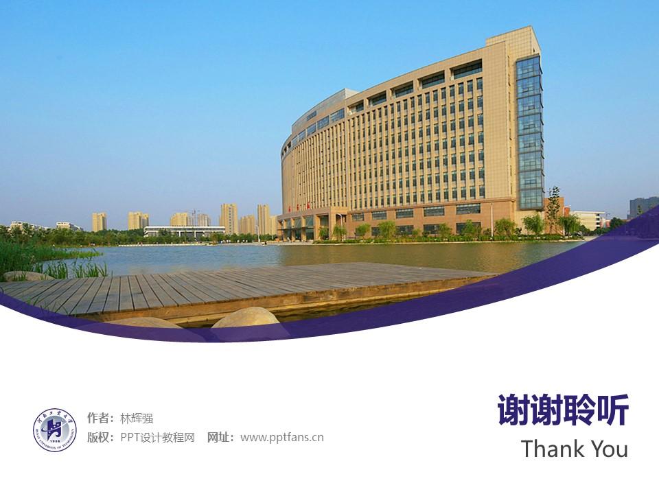 河南工业大学PPT模板下载_幻灯片预览图32