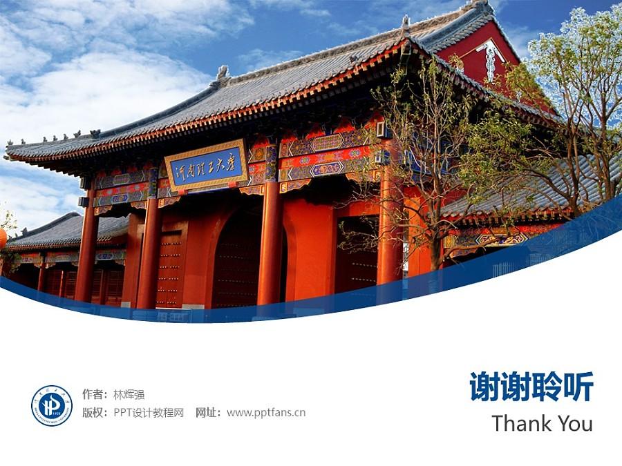 河南理工大学PPT模板下载_幻灯片预览图32