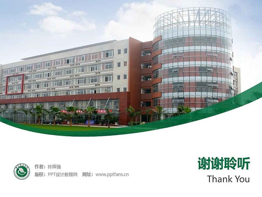 四川理工学院PPT模板下载_幻灯片预览图32