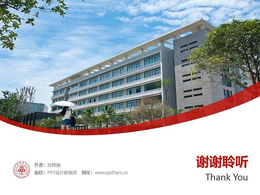 四川农业大学PPT模板下载_幻灯片预览图32
