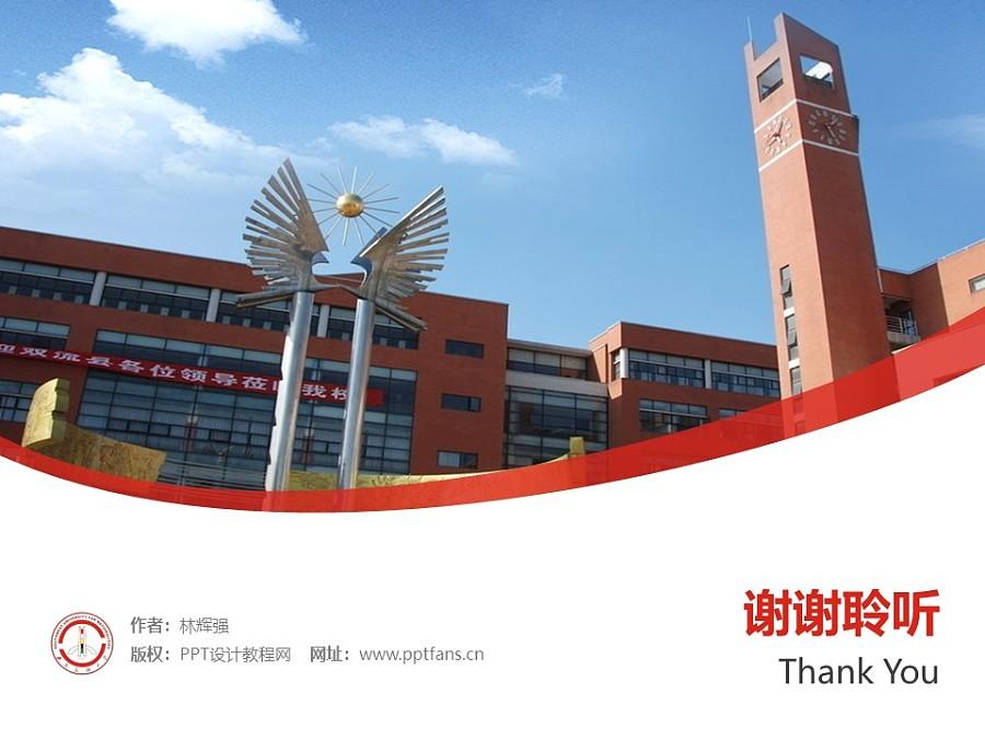 西南民族大学PPT模板下载_幻灯片预览图32