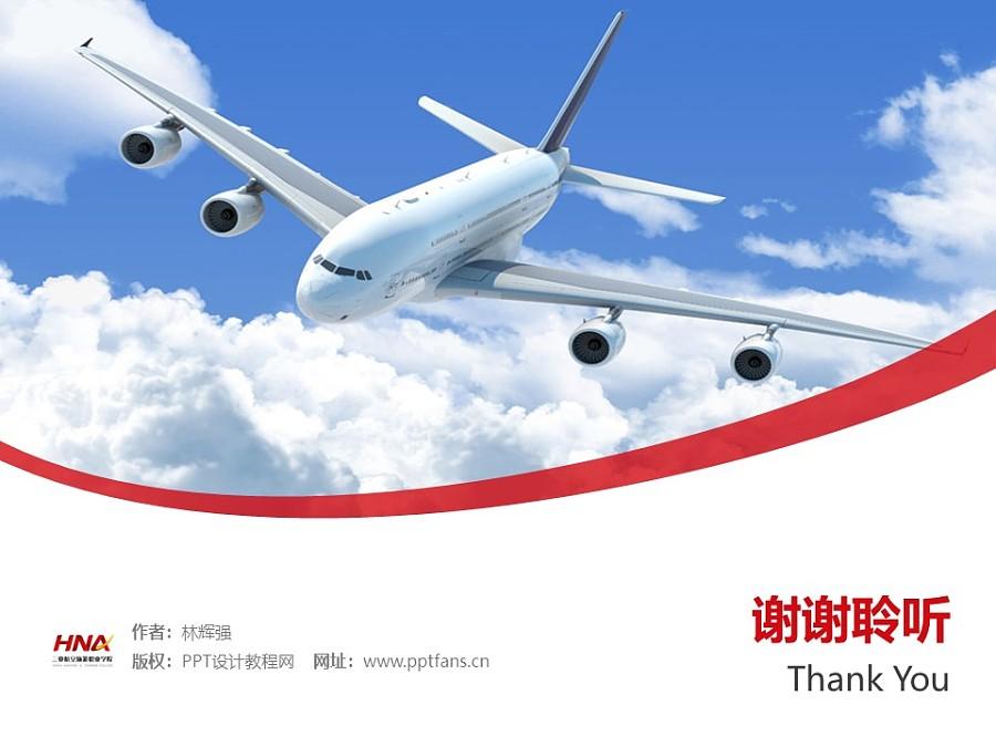 三亚航空旅游职业学院PPT模板下载_幻灯片预览图32