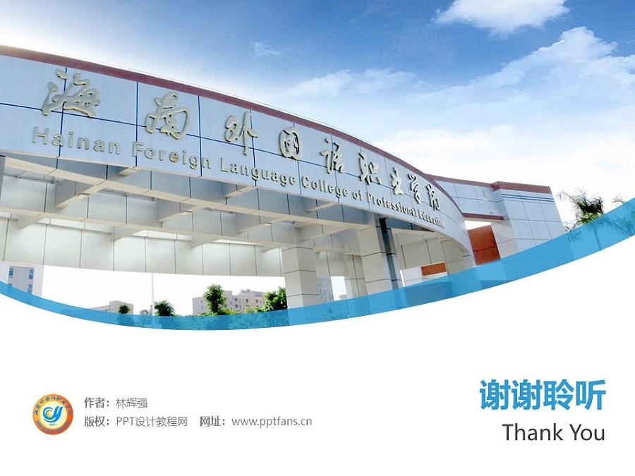 海南外国语职业学院PPT模板下载_幻灯片预览图32