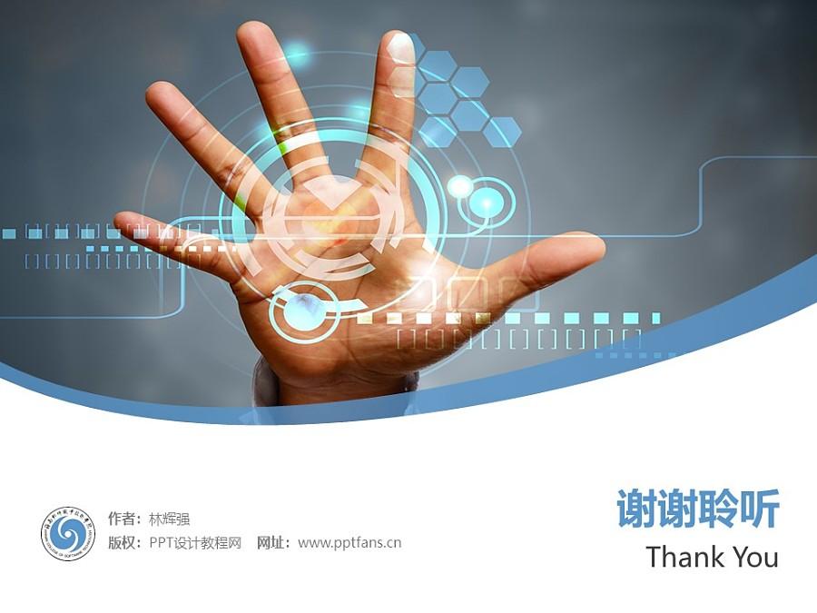 海南软件职业技术学院PPT模板下载_幻灯片预览图32
