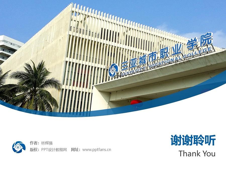 三亚城市职业学院PPT模板下载_幻灯片预览图32