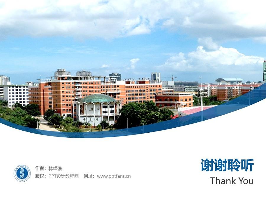 海南工商职业学院PPT模板下载_幻灯片预览图32