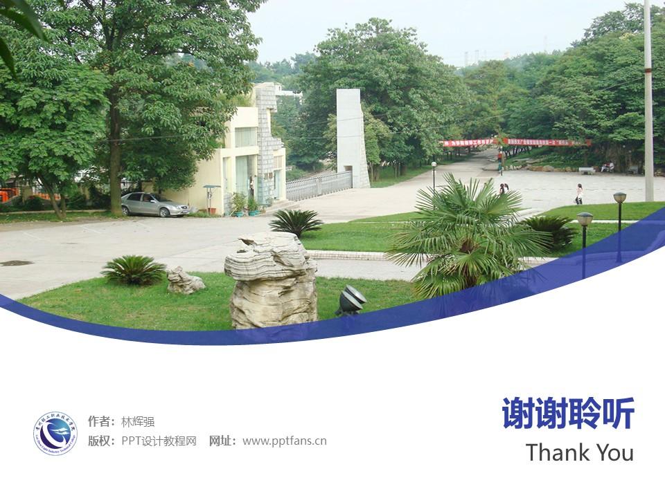 贵州轻工职业技术学院PPT模板_幻灯片预览图32