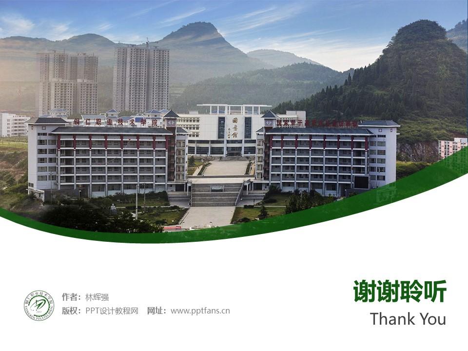 铜仁职业技术学院PPT模板_幻灯片预览图32