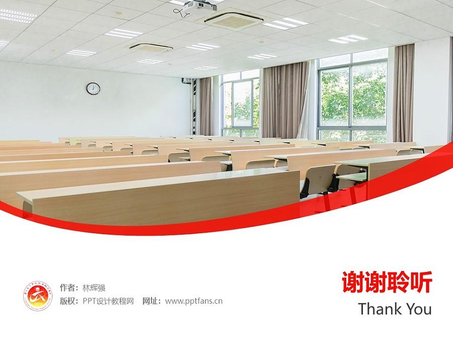 六盘水职业技术学院PPT模板_幻灯片预览图32