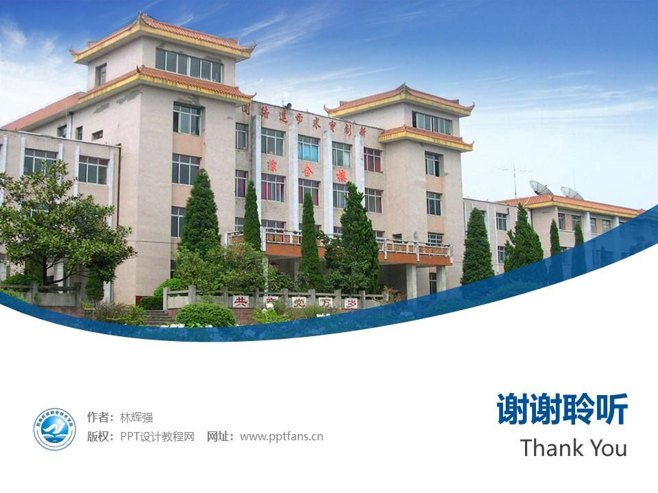 黔南民族职业技术学院PPT模板_幻灯片预览图32