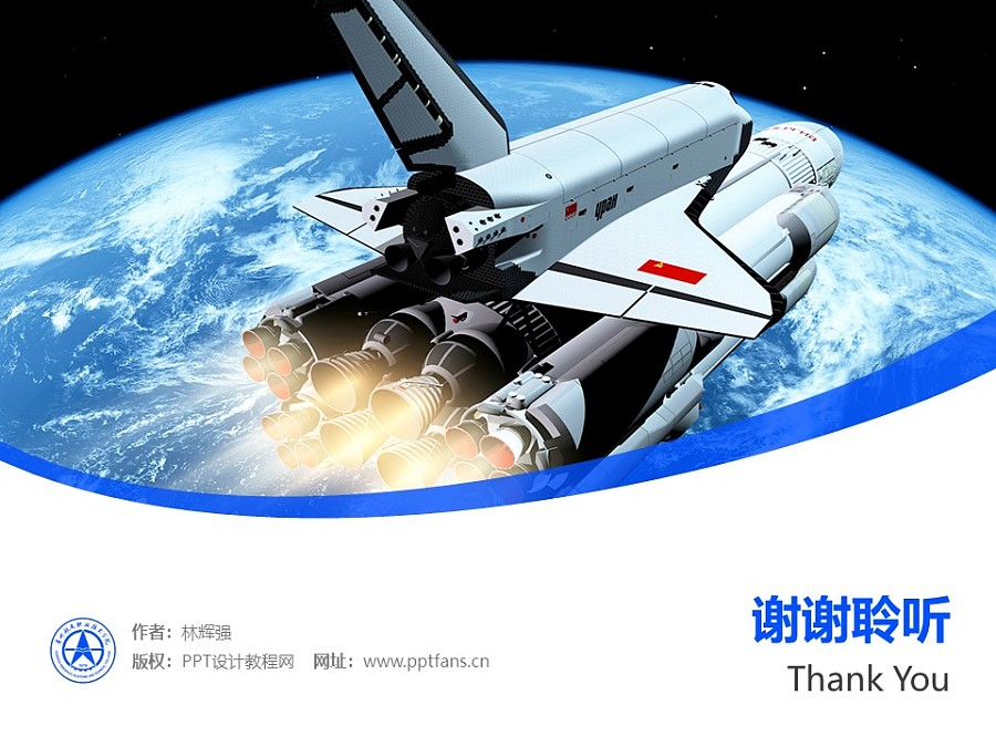 贵州航天职业技术学院PPT模板_幻灯片预览图32