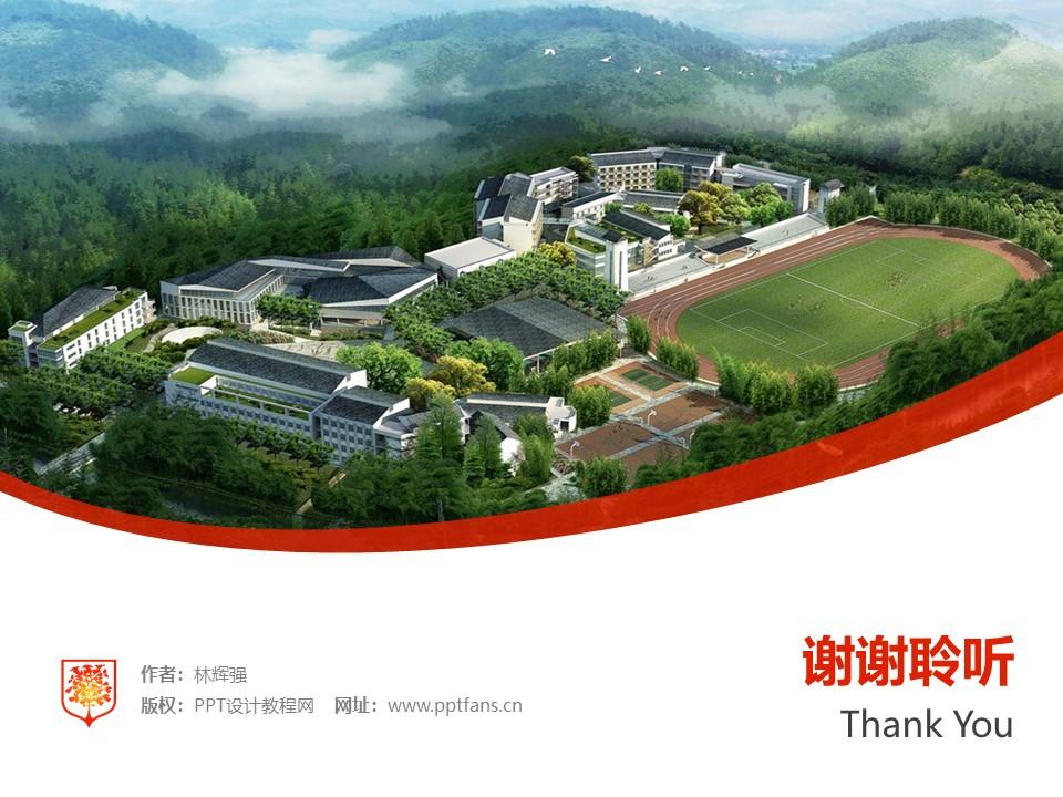贵州盛华职业学院PPT模板_幻灯片预览图32