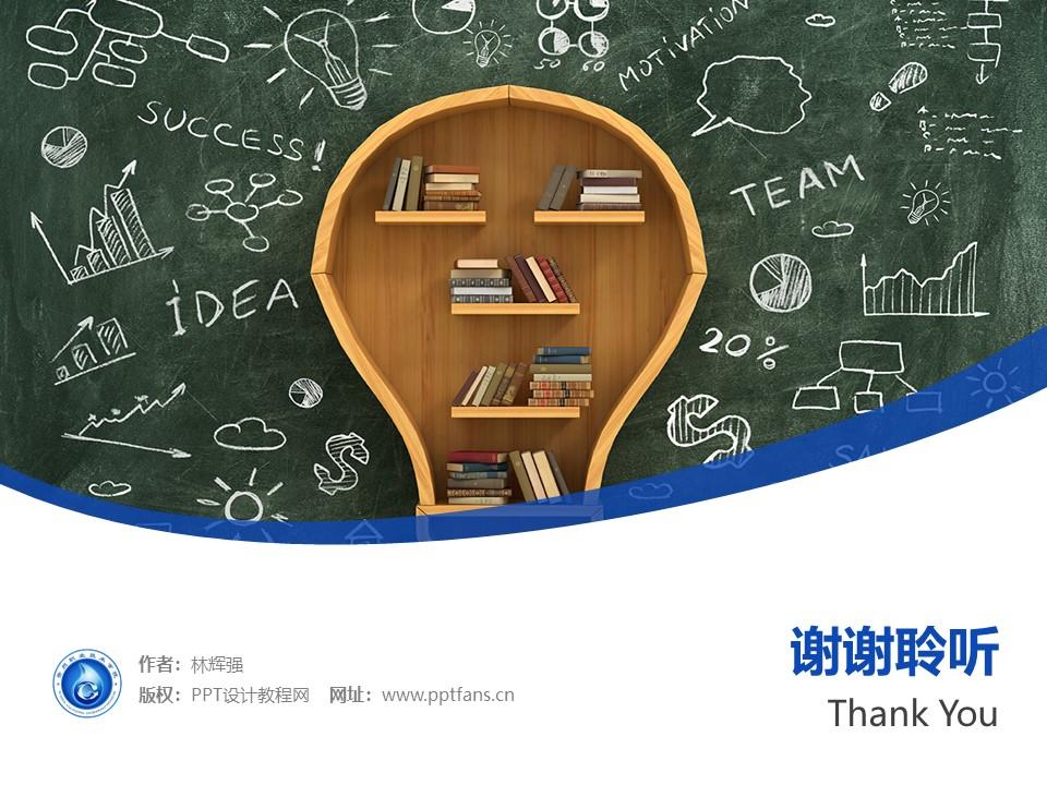 贵州职业技术学院PPT模板_幻灯片预览图32