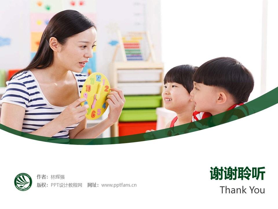 贵阳幼儿师范高等专科学校PPT模板_幻灯片预览图32