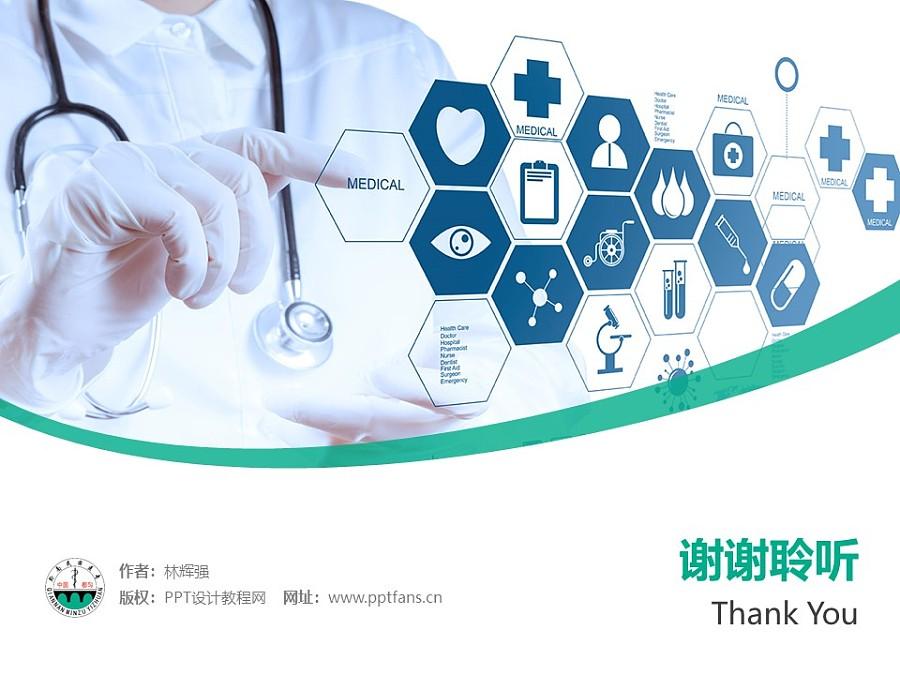 黔南民族医学高等专科学校PPT模板_幻灯片预览图32
