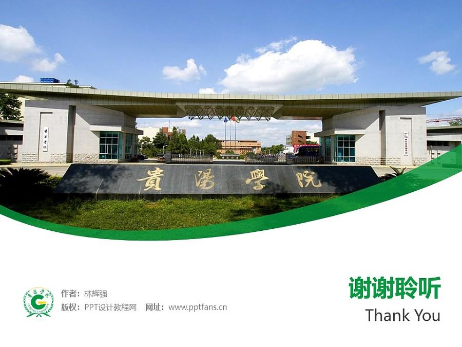 贵阳学院PPT模板_幻灯片预览图32