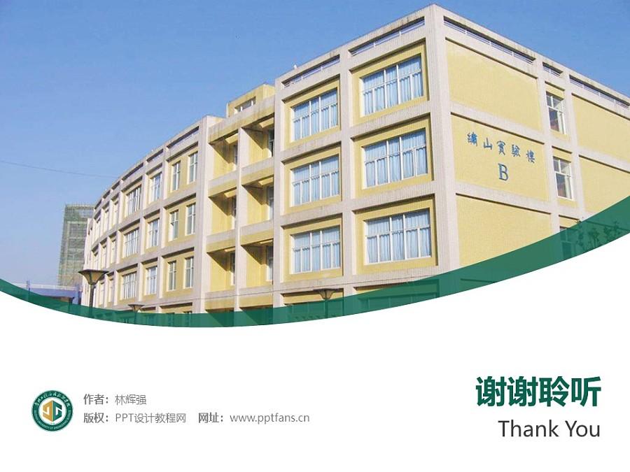 贵州工程应用技术学院PPT模板_幻灯片预览图32