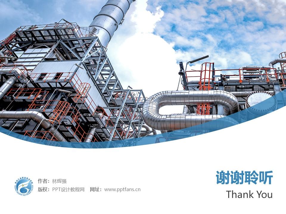 贵州工业职业技术学院PPT模板_幻灯片预览图32