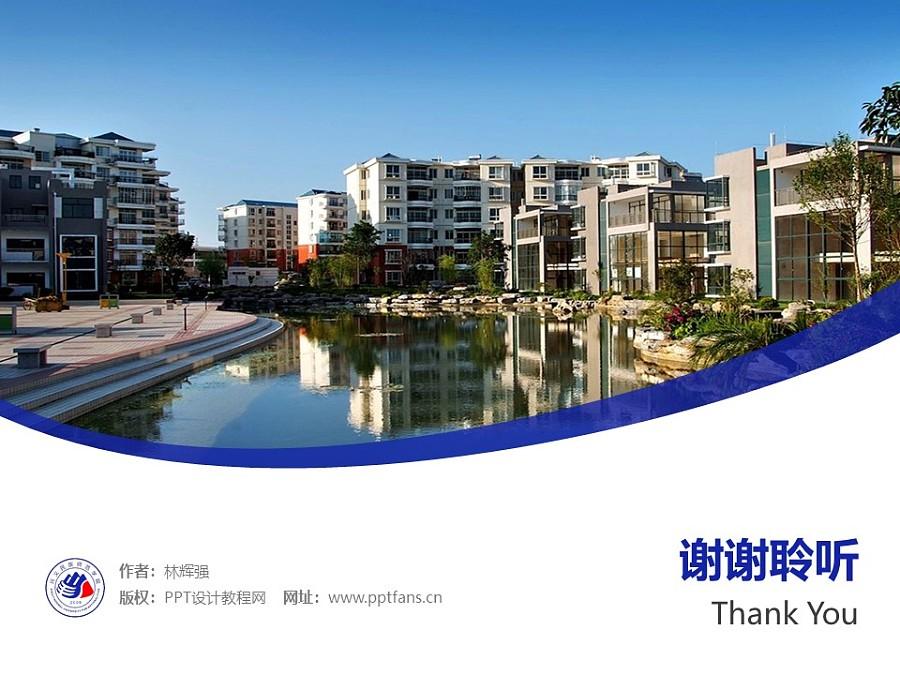 兴义民族师范学院PPT模板_幻灯片预览图32