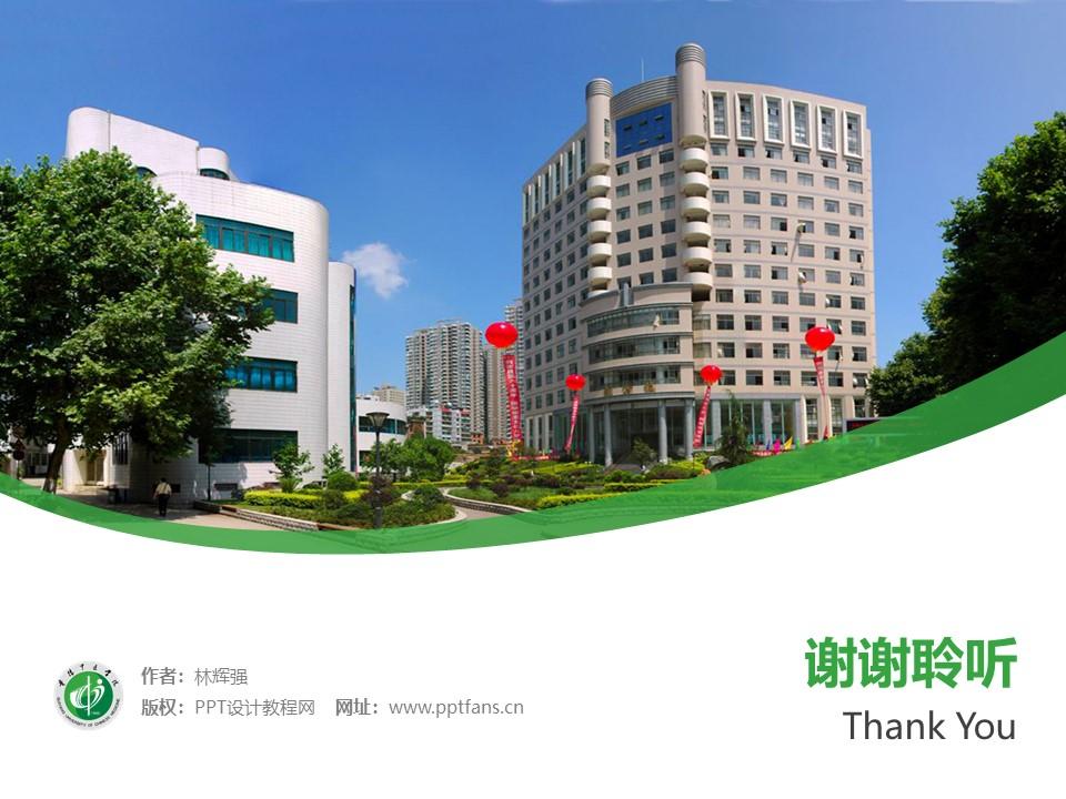 贵阳中医学院PPT模板_幻灯片预览图32
