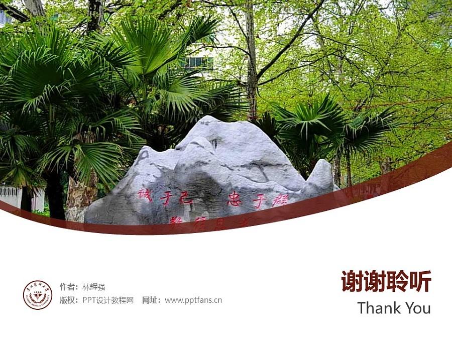 贵州医科大学PPT模板_幻灯片预览图32