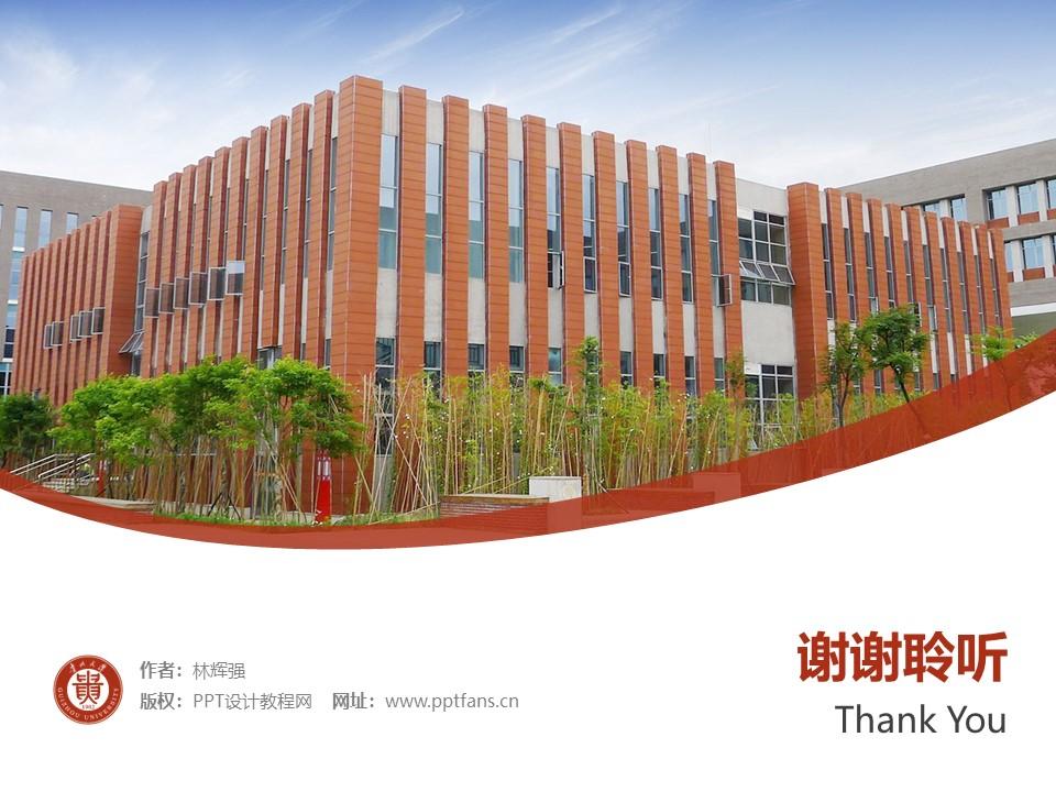 贵州大学PPT模板_幻灯片预览图32
