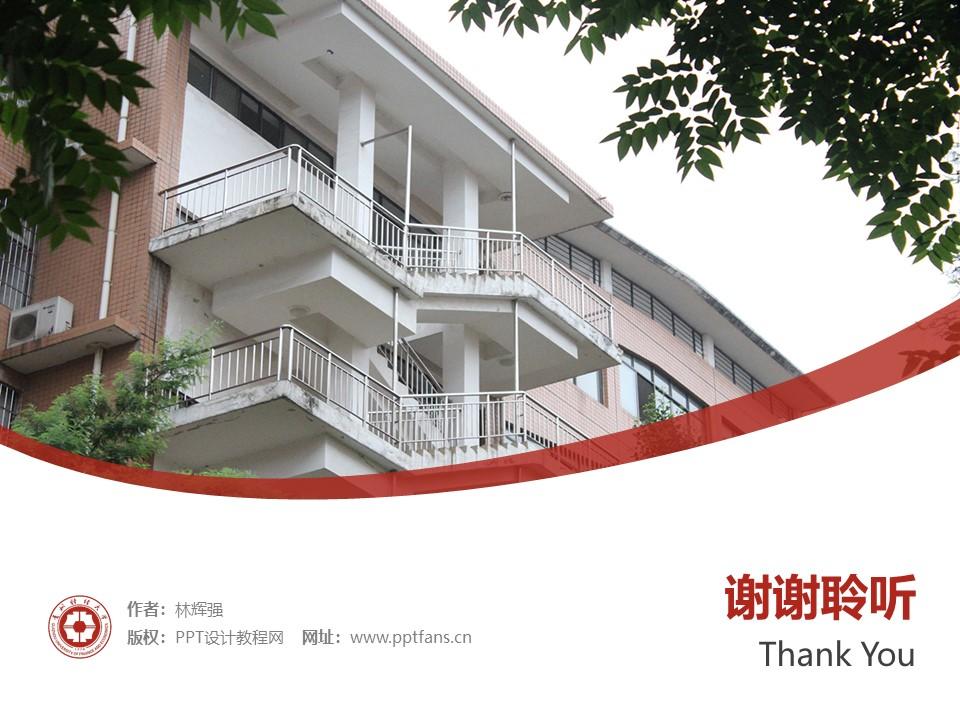 贵州财经大学PPT模板_幻灯片预览图32
