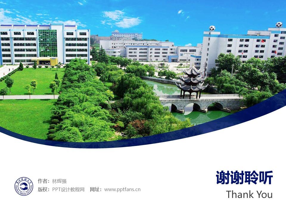 贵州民族大学PPT模板_幻灯片预览图32