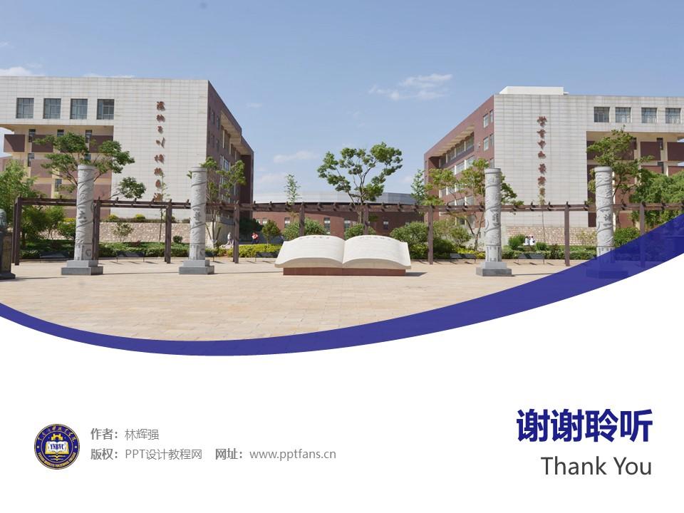 云南商务职业学院PPT模板下载_幻灯片预览图32
