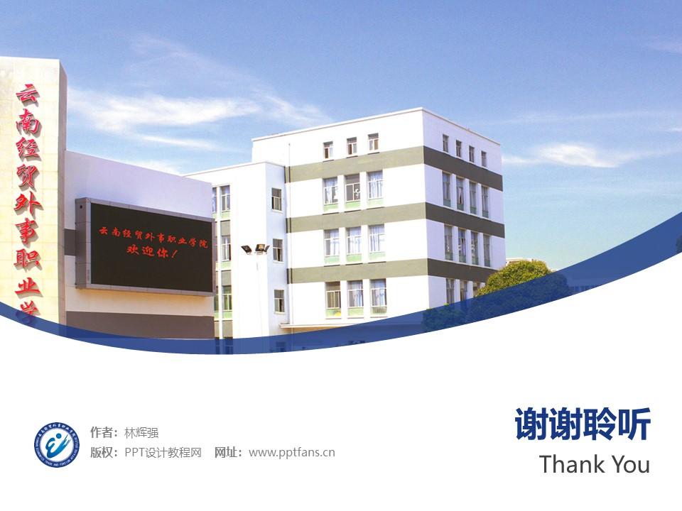 云南经贸外事职业学院PPT模板下载_幻灯片预览图32
