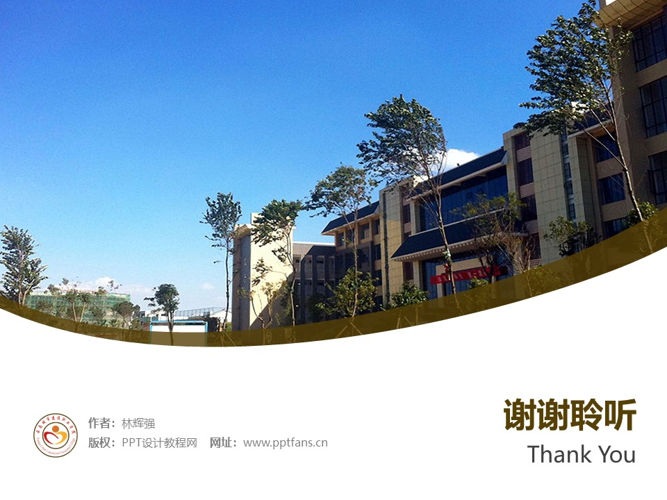 云南城市建设职业学院PPT模板下载_幻灯片预览图32