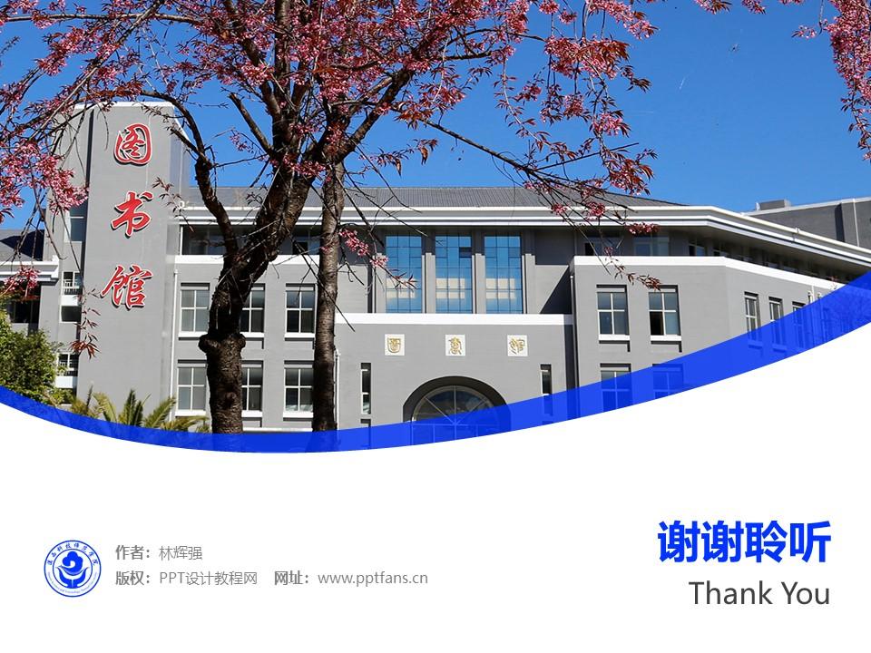 滇西科技师范学院PPT模板下载_幻灯片预览图32