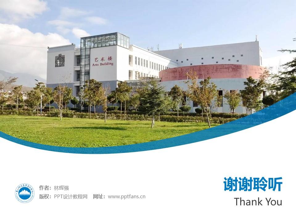 丽江师范高等专科学校PPT模板下载_幻灯片预览图32