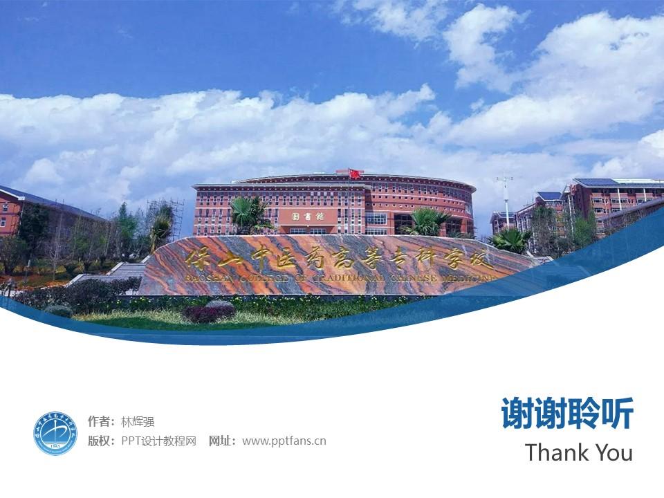 保山中医药高等专科学校PPT模板下载_幻灯片预览图32