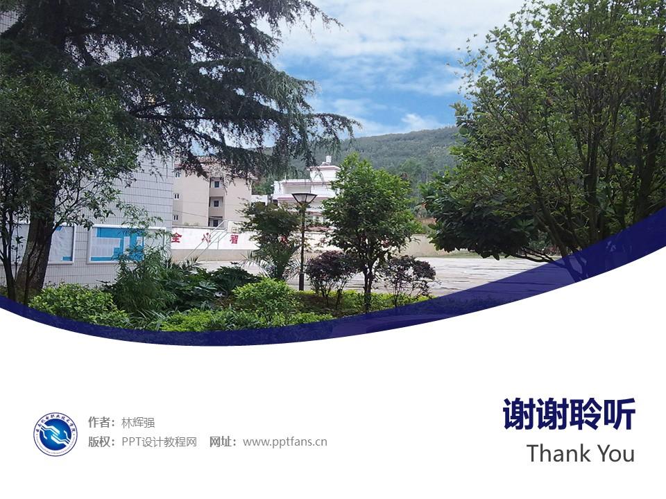 云南机电职业技术学院PPT模板下载_幻灯片预览图32