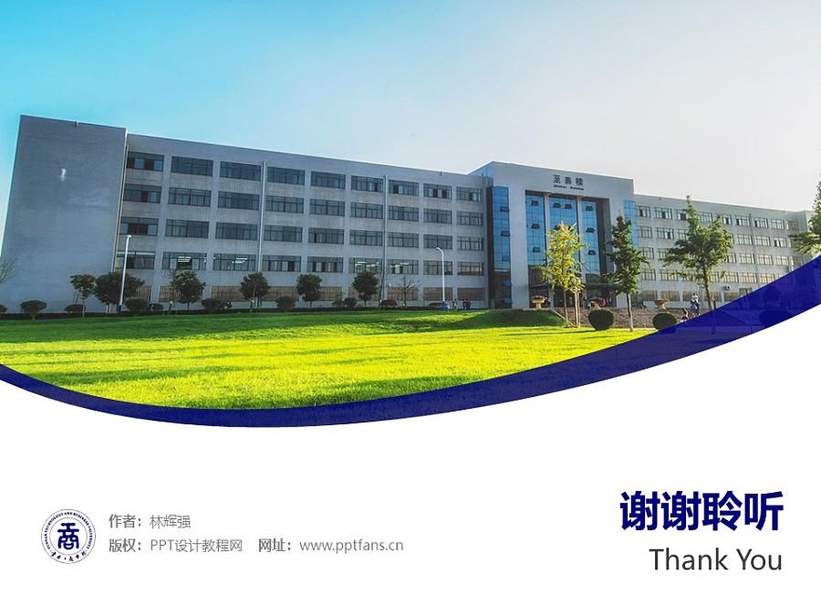 云南工商学院PPT模板下载_幻灯片预览图32