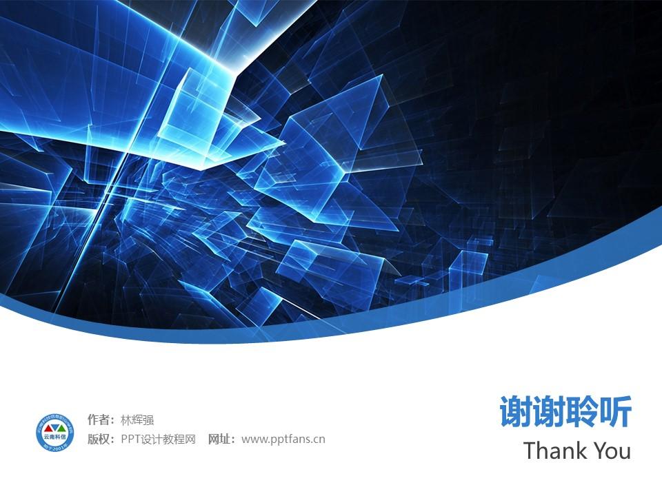 云南科技信息职业学院PPT模板下载_幻灯片预览图32