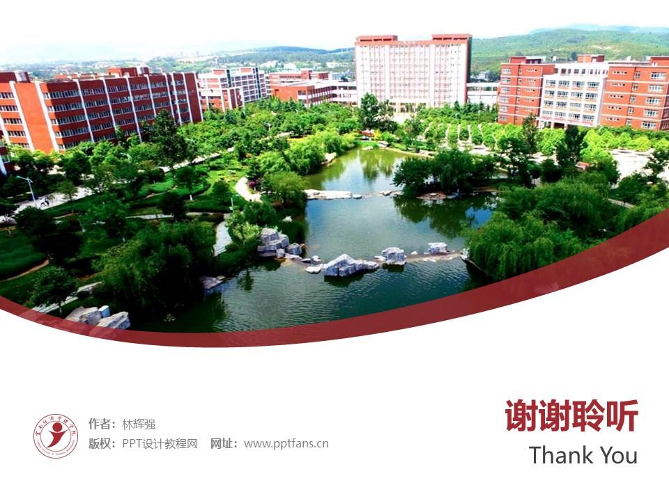 云南经济管理学院PPT模板下载_幻灯片预览图32
