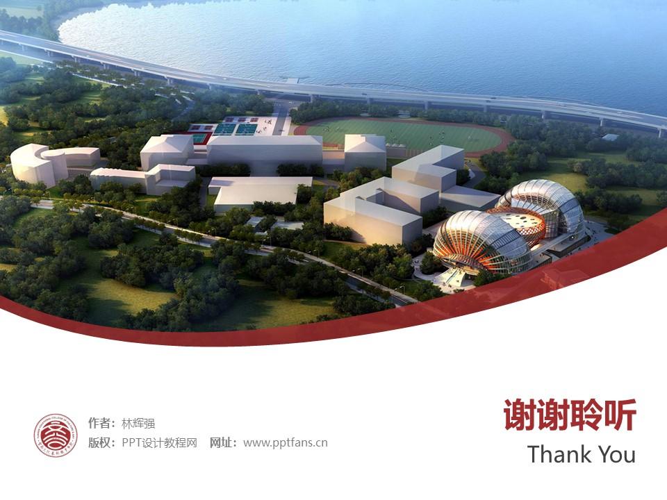 云南文化艺术职业学院PPT模板下载_幻灯片预览图32
