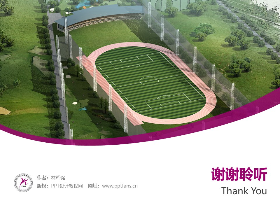 云南体育运动职业技术学院PPT模板下载_幻灯片预览图32
