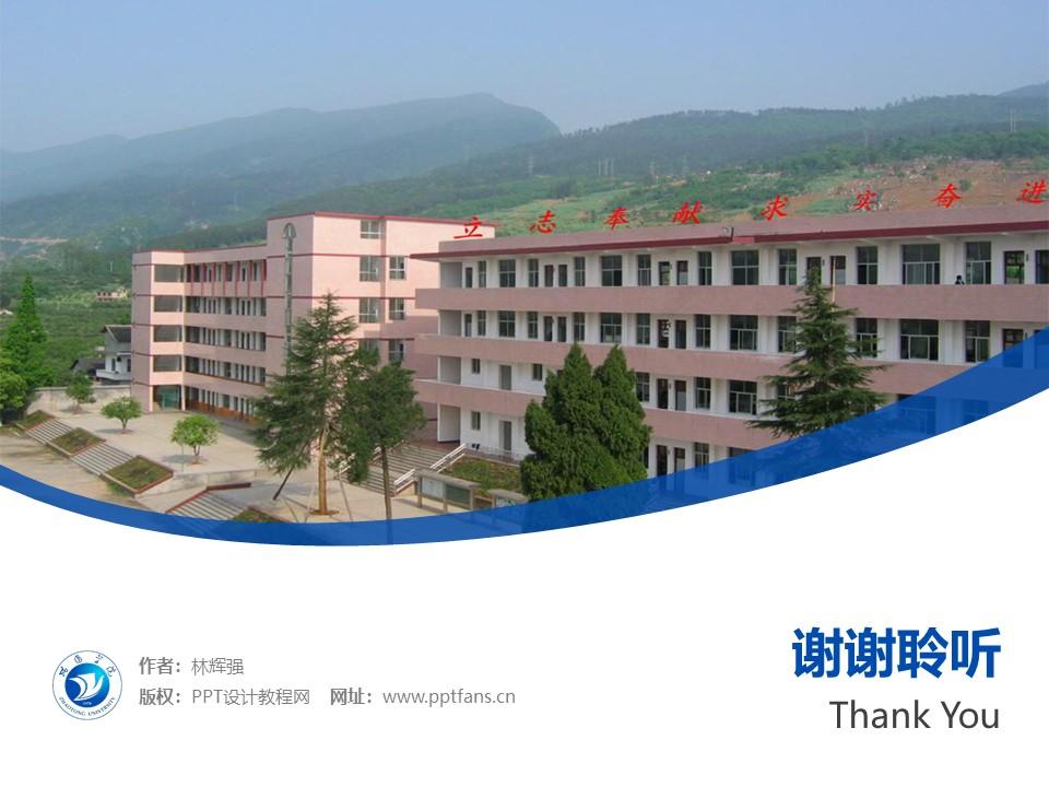 昭通学院PPT模板下载_幻灯片预览图32