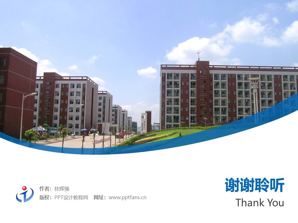 湖南信息职业技术学院PPT模板下载_幻灯片预览图32