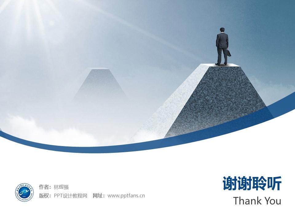 湖南九嶷职业技术学院PPT模板下载_幻灯片预览图32