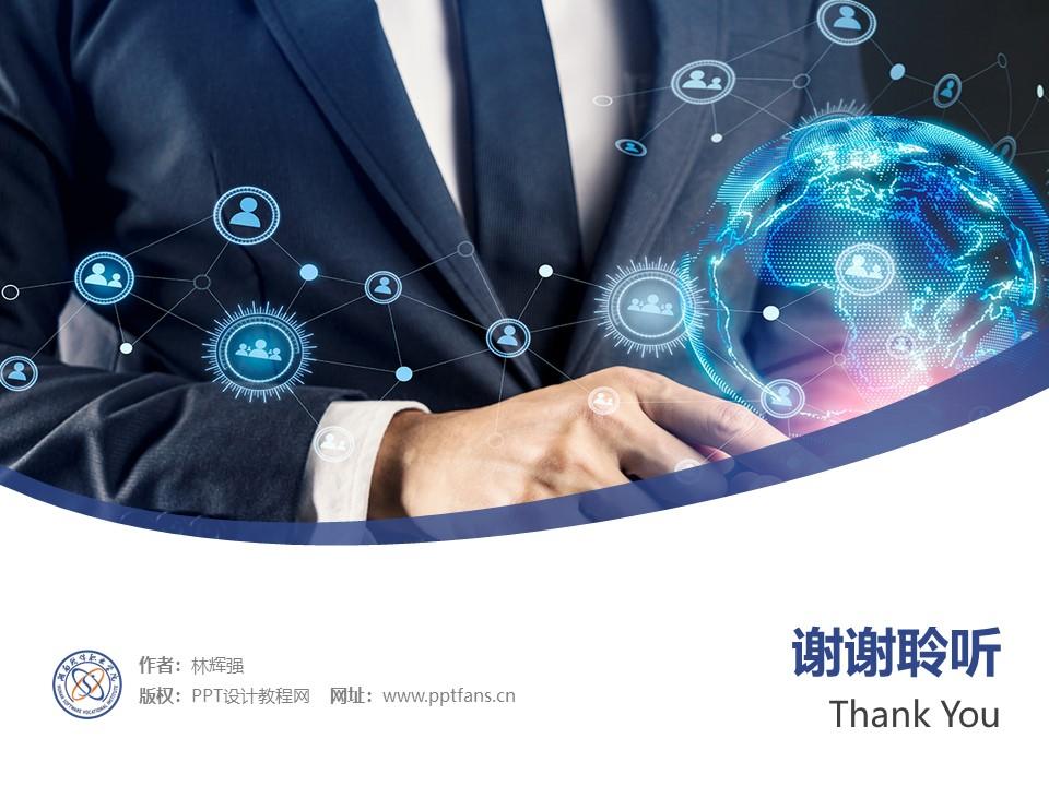 湖南软件职业学院PPT模板下载_幻灯片预览图32