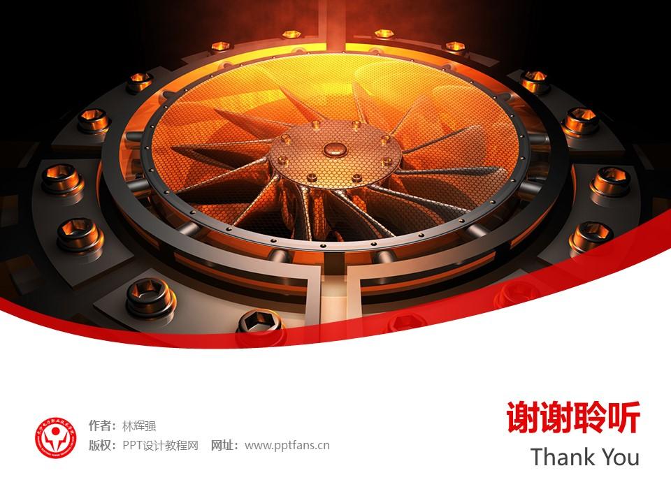长沙电力职业技术学院PPT模板下载_幻灯片预览图32