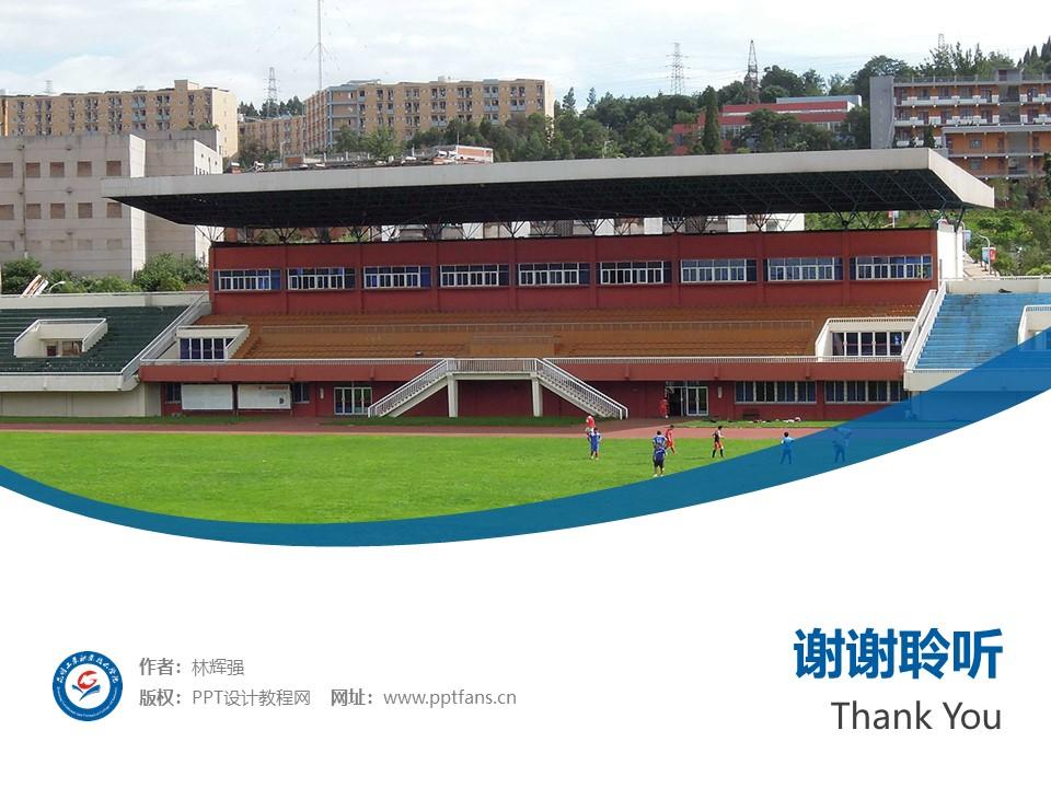 昆明工业职业技术学院PPT模板下载_幻灯片预览图31