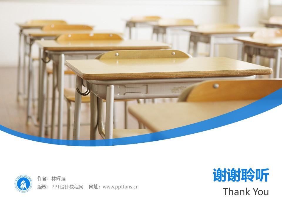 长沙南方职业学院PPT模板下载_幻灯片预览图32